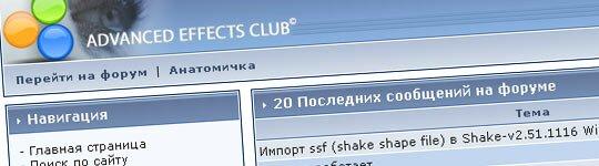 advaced-effects-club