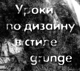 Уроки по дизайну в стиле Grunge