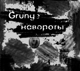 main_grunge_1