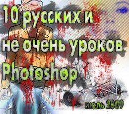 10 русских и не очень уроков по Photoshop (свежачок июля 2009)