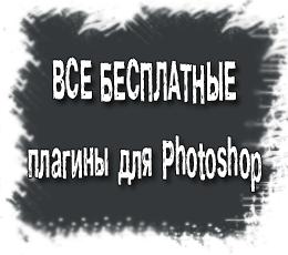 ВСЕ бесплатные плагины для Photoshop