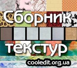 main_textures