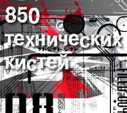 850 классных технических кистей
