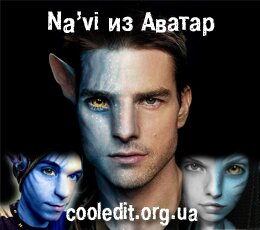 Na'vi из Аватар