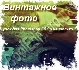 Фото в винтажном стиле - урок для Photoshop CS4