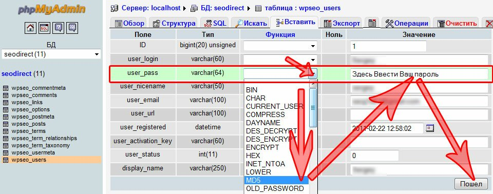 Смена пароля в PHPMyAdmin